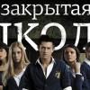 """Видео-интервью с актерами из сериала """"Закрытая школа"""""""